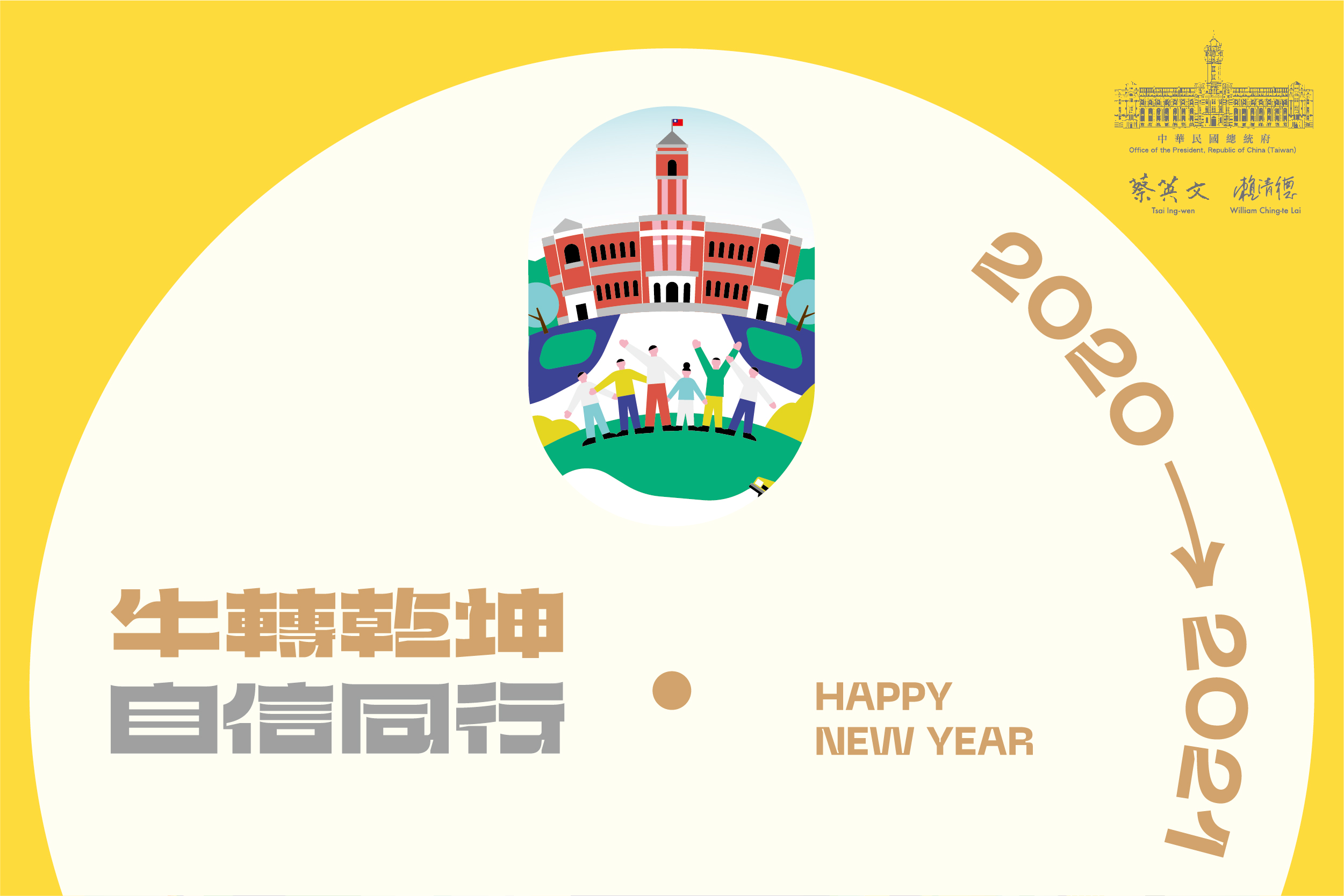 President Tsai and Vice President Chen's 2021 New Year's Ecards