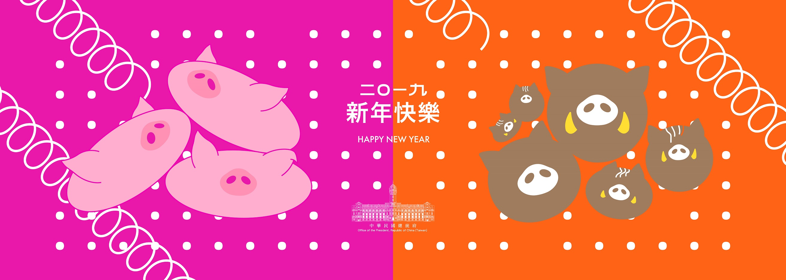 President Tsai and Vice President Chen's 2019 New Year's Ecards