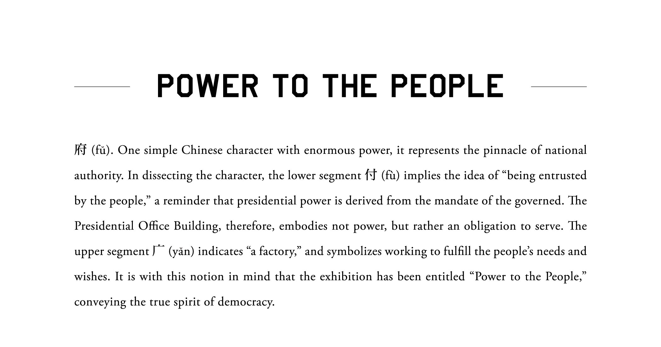 「府-Power To The People」 text description