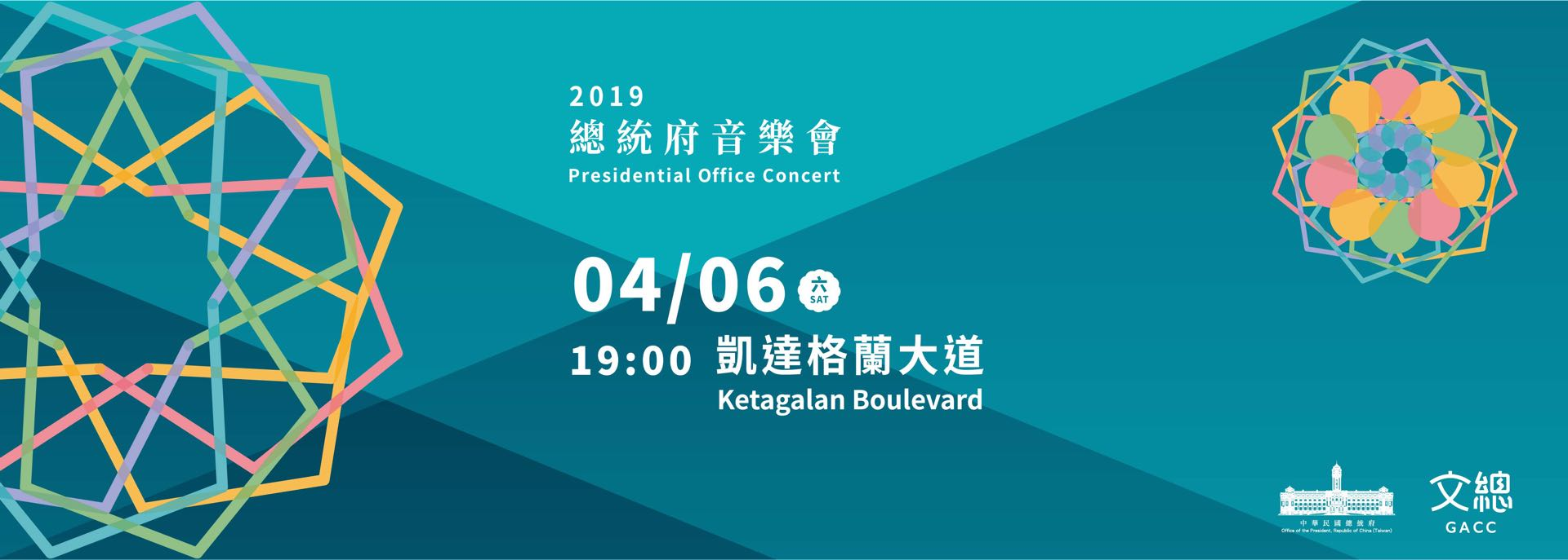 The 2019 Presidential Office Concert will be held on April 6 outside the Presidential Office Building on Ketagalan Boulevard.