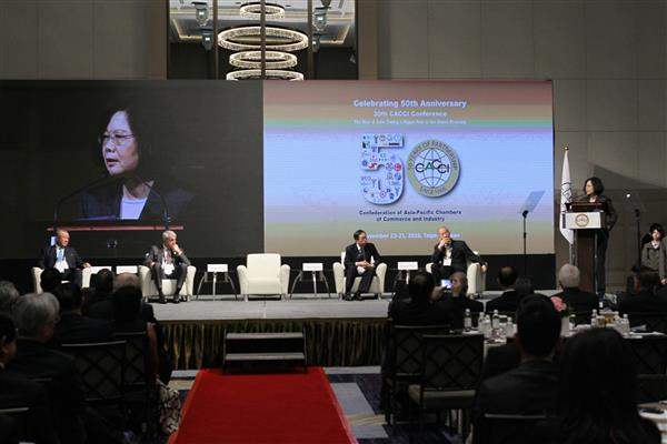 President Tsai's remarks at 50th Anniversary of Confederation of Asia-Pacific Chambers of Commerce and Industry.