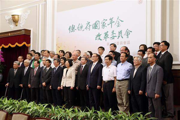 President Tsai Ing-wen attends the first meeting of the Office of the President's Pension Reform Committee.