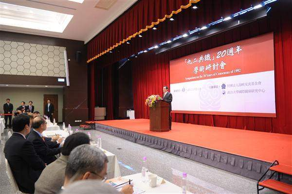 President Ma delivers address at symposium on