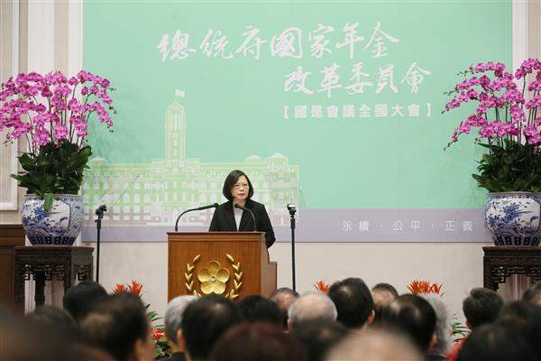 President Tsai attends the opening ceremony for a national congress on pension reform.