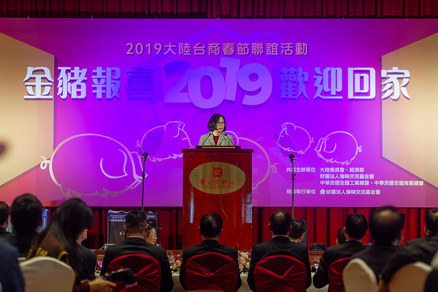 President Tsai attends the 2019 Lunar New Year reception for China-based Taiwanese firms.