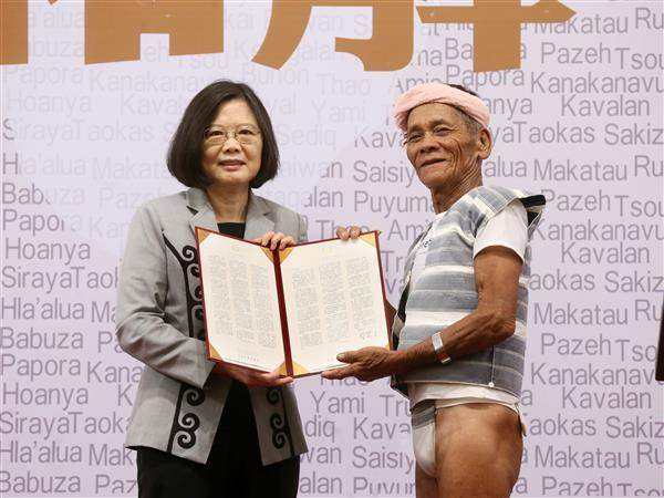 President Tsai presents the full text of the apology statement to the indigenous peoples' representatives as a show of utmost sincerity toward the indigenous peoples, and to symbolize the government's determination to fulfill its promise to restore the rights they deserve.