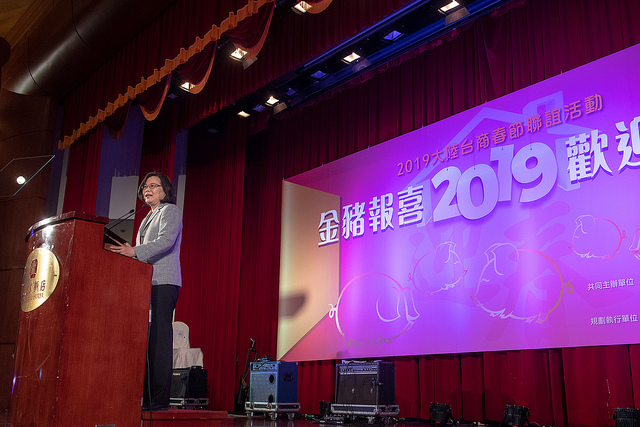 President Tsai dekivers remarks at the 2019 Lunar New Year reception for China-based Taiwanese firms.
