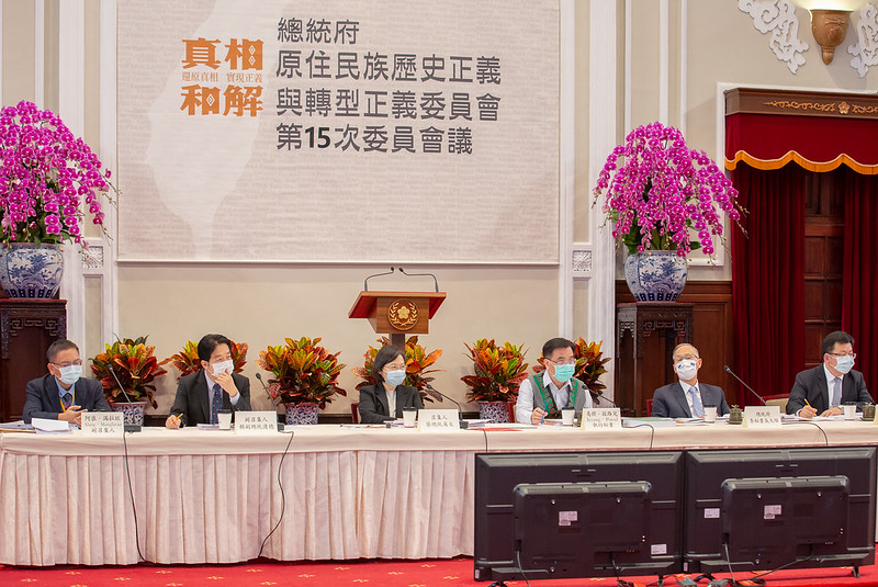 President Tsai presides over the 15th meeting of the Presidential Office Indigenous Historical Justice and Transitional Justice Committee.
