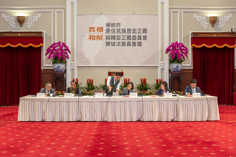 President Tsai hosts the 12th meeting of the Indigenous Historical Justice and Transitional Justice Committee.