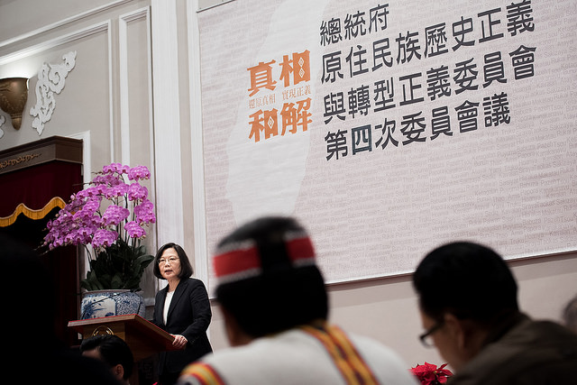 President Tsai delivers remarks at the fourth meeting of the Presidential Office Indigenous Historical Justice and Transitional Justice Committee.