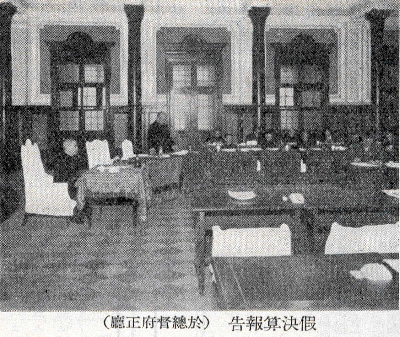An exposition in celebration of the 40th anniversary of Japanese rule in Taiwan took place in this meeting room at the Office of the Governor-General. (reprinted from Exposition for the 40th Anniversary of Japanese Rule in Taiwan‧始政四十周年紀念臺灣博覽會)