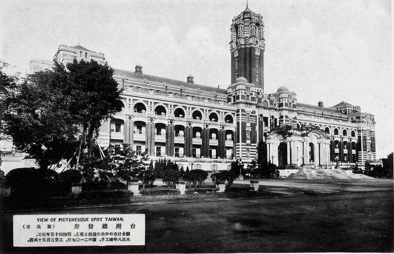 Office of the Governor­General in the Japanese colonial period (reprinted from Taiwan in 1923‧大 正12年臺灣事情)